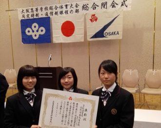 第71回大阪高校総体女子総合優良校
