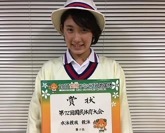 西牟田さん国体 - コピー