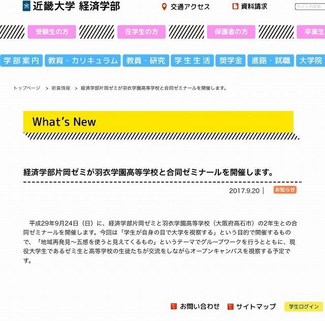 H29_9月30日_近大OC_(1)[1]