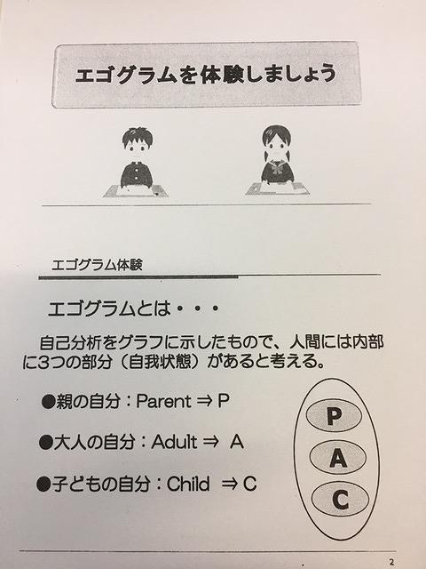 足利先生講演_(2)