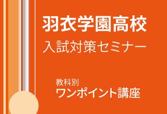 高校オープンキャンパス入試対策セミナー11/17